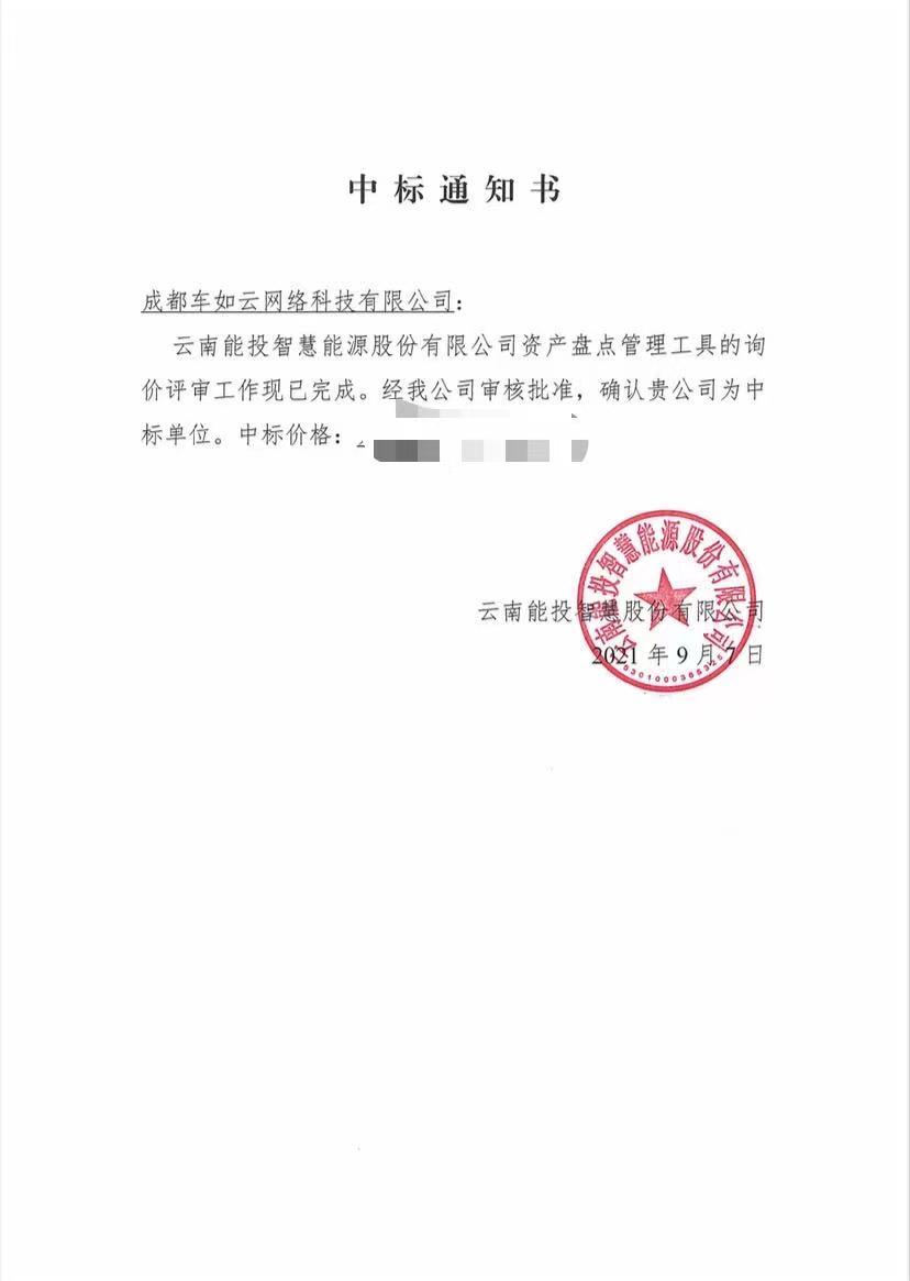 喜报:成都车如云中标云南能投智慧能源股份m6体育平台资产盘点管理工具开发项目