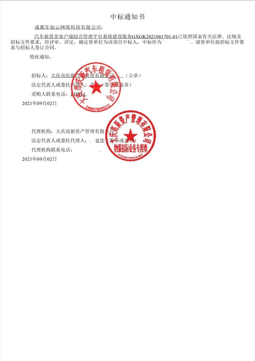 祝贺:成都研发中心车如云中标大庆市庆新汽车租赁m6体育平台汽车租赁系统项目