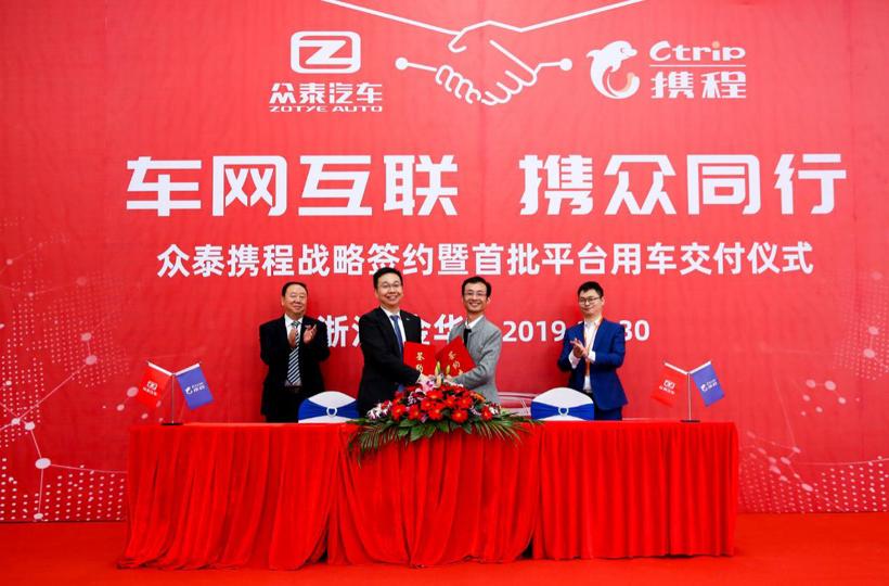 众泰牵手携程成立出行项目 首批投入4000台车辆