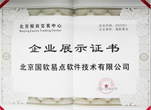 企业展示证书