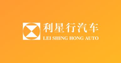 利星行(中国)汽车企业管理m6体育平台北京北星行汽车销售m6体育平台