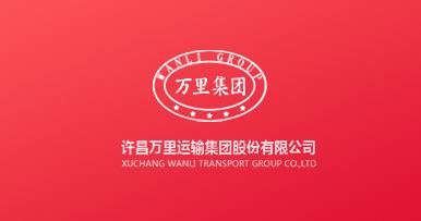 许昌万里运输集团--汽车服务分公司